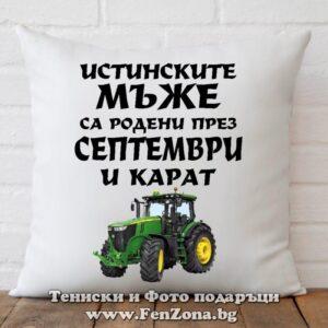 Възглавница с надпис Истинските мъже са родени през Септември и карат трактор