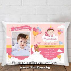 Бебешка възглавница - визитка - еднорог розов