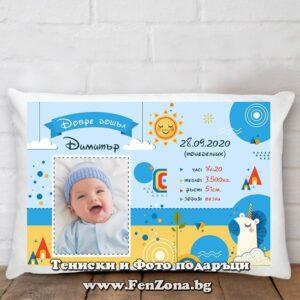 Бебешка възглавница - визитка - еднорог