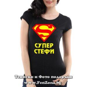 Дамска тениска с надпис Супер Стефи
