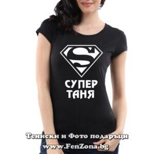 Дамска тениска с надпис Супер Таня