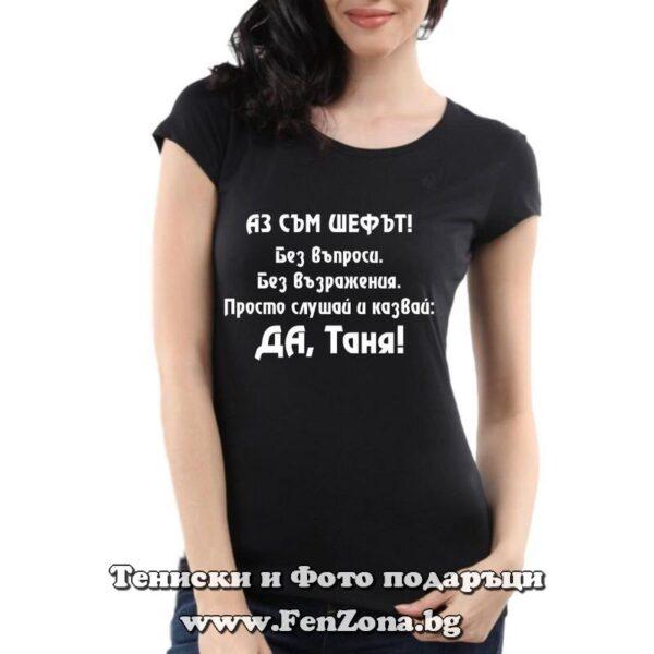 Дамска тениска с надпис Аз съм шефът. Да, Таня!