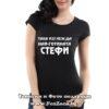 Дамска тениска с надпис Най-готината Стефи