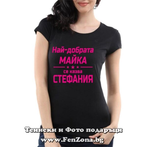 Дамска тениска с надпис Най-добрата майка се казва Стефания