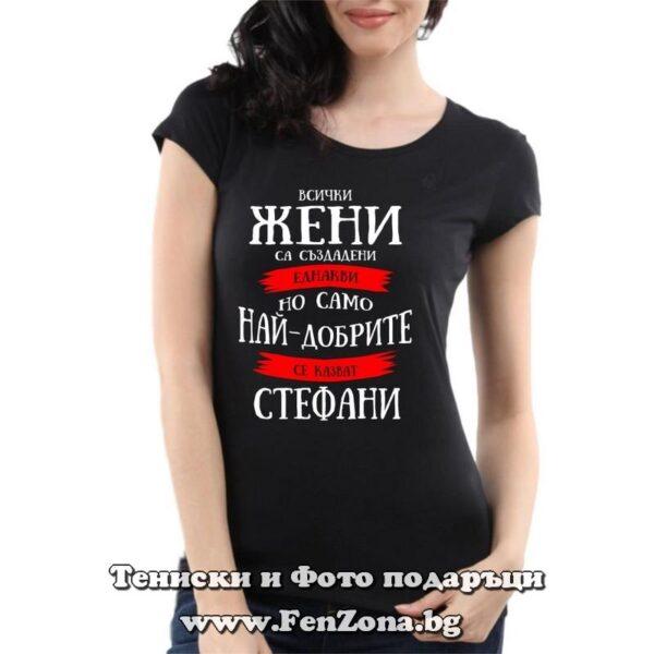 Дамска тениска с надпис Най-добрите жени се казват Стефани