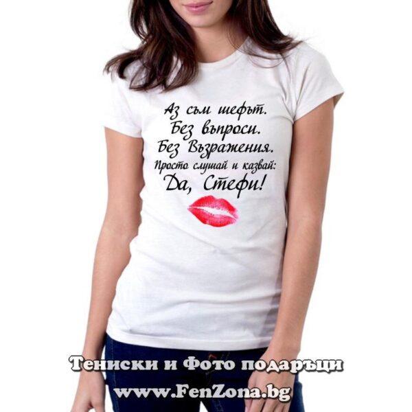 Дамска тениска с надпис Да, Стефи!