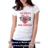 Дамска тениска с надпис Най-добрата Таня на Света