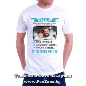 Мъжка тениска със снимка и надпис Баща и син