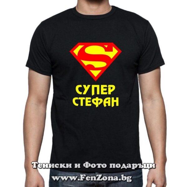 Мъжка тениска с надпис Супер Стефан