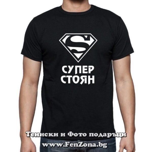 Мъжка тениска с надпис Супер Стоян
