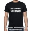 Мъжка тениска с надпис Най-готиният Стефан