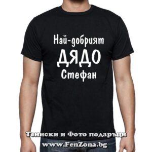 Мъжка тениска с надпис Най-добрият дядо Стефан