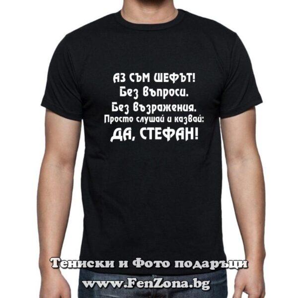 Мъжка тениска с надпис Да, Стефан!