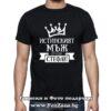 Мъжка тениска с надпис Най-готиният мъж се казва Стефан