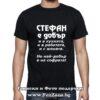 Мъжка тениска с надпис Стефан е добър