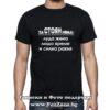 Мъжка тениска с надпис За Стоян няма люта ракия