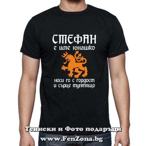 Мъжка тениска с надпис Стефан е име юнашко