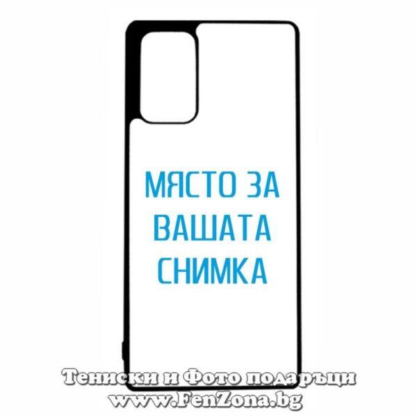 Samsung Galaxy Note 20 - Кейс за телефон със снимка