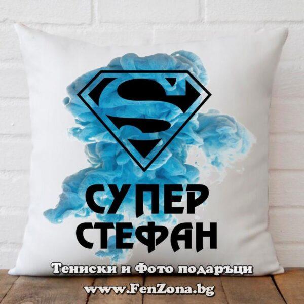 Декоративна възглавница с надпис Супер Стефан