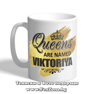 Чаша с надпис Queens are named Viktoriya