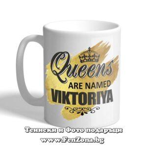 Чаша с надпис Queens are named Viktoriya