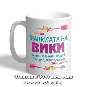 Чаша с надпис Правилата на Вики