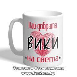 Чаша с надпис Най-добрата Вики на света
