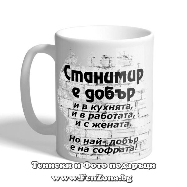 Чаша с надпис - Станимир е добър