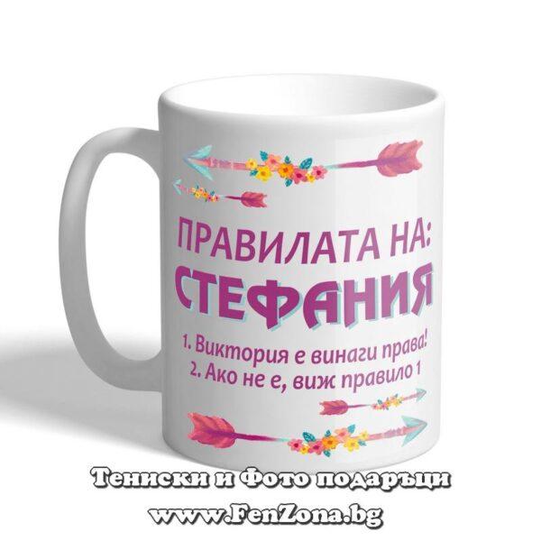 Чаша с надпис - Правилата на Стефания