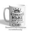 Чаша с надпис - Истинските мъже носят името Стоян