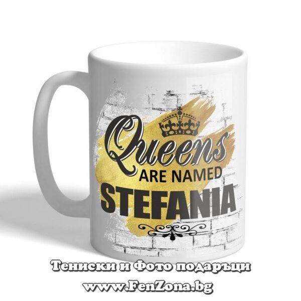 Чаша с надпис - Queens are named Stefaniya