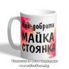 Чаша с надпис - Най-добрата майка Стоянка