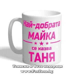 Чаша с надпис - Най-добрата майка се казва Таня