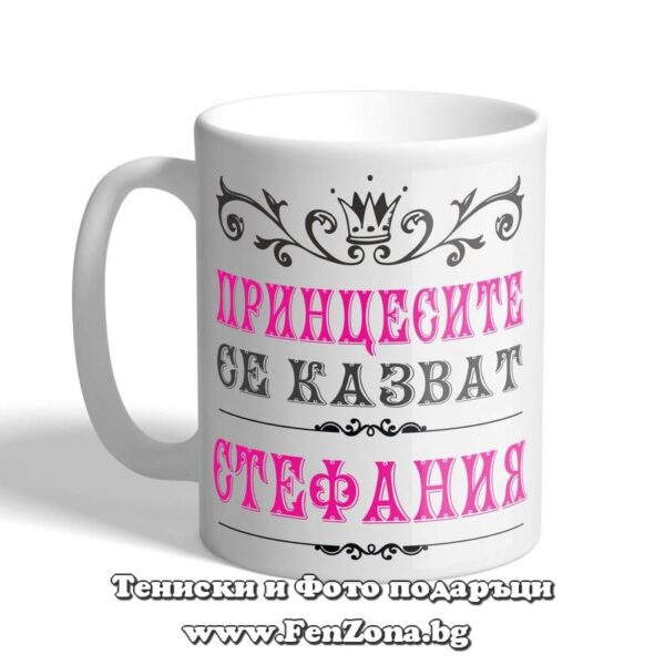 Чаша с надпис - Принцесите се казват Стефания
