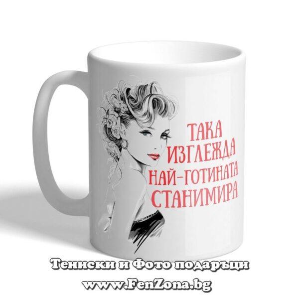 Чаша с надпис - Така изглежда най-готината Станимира