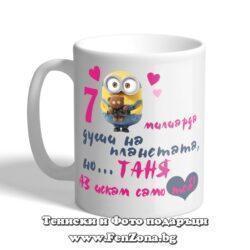 Чаша с надпис - Таня аз искам само теб