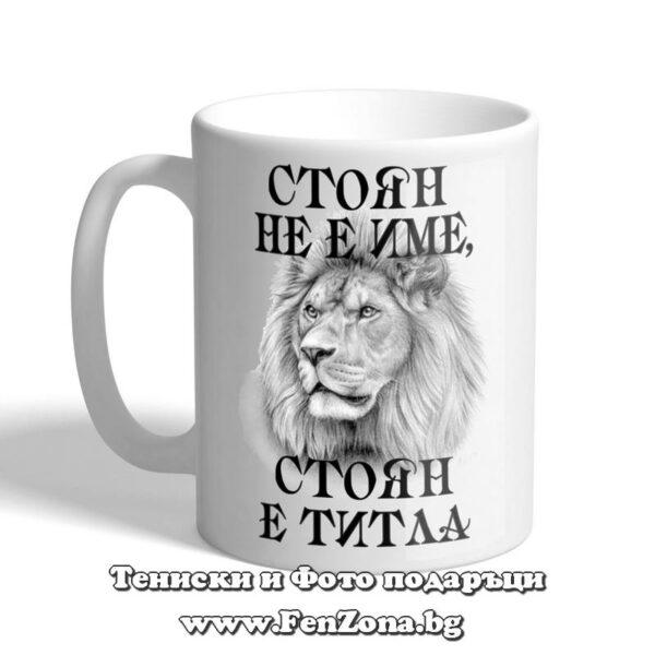 Чаша с надпис - Стоян не е име, Стоян е титла