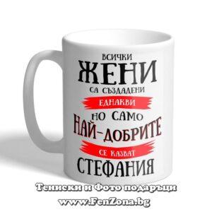 Чаша с надпис - Само най-добрите жени се казват Стефания