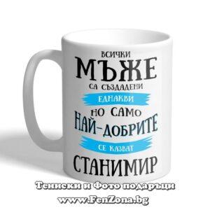 Чаша с надпис - Само най-добрите мъже се казват Станимир