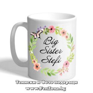 Чаша с надпис - Big sister Stefi