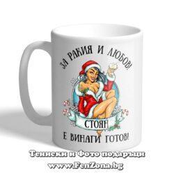 Чаша с надпис - За ракия и любов Стефан е винаги готов