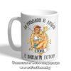 Чаша с надпис - За риболов и любов Стоил е винаги готов