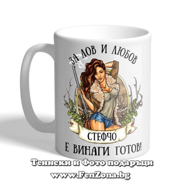 Чаша с надпис - За лов и любов Стефчо е винаги готов