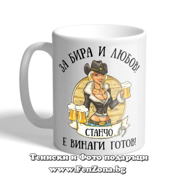 Чаша с надпис - За бира и любов Станчо е винаги готов