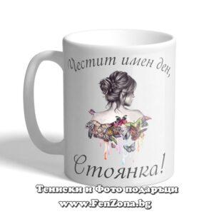 Чаша с надпис - Честит имен ден, Стоянка!