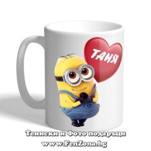 Чаша с надпис - Миньон Таня