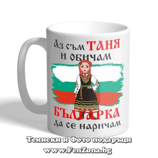 Чаша с надпис - Аз съм Таня и обичам българка да се наричам