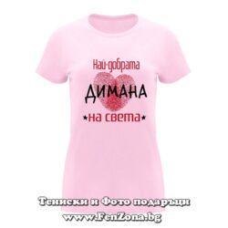 Дамска тениска с надпис Най-добрата Димана на света