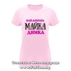 Дамска тениска с надпис Най-добрата майка Димка
