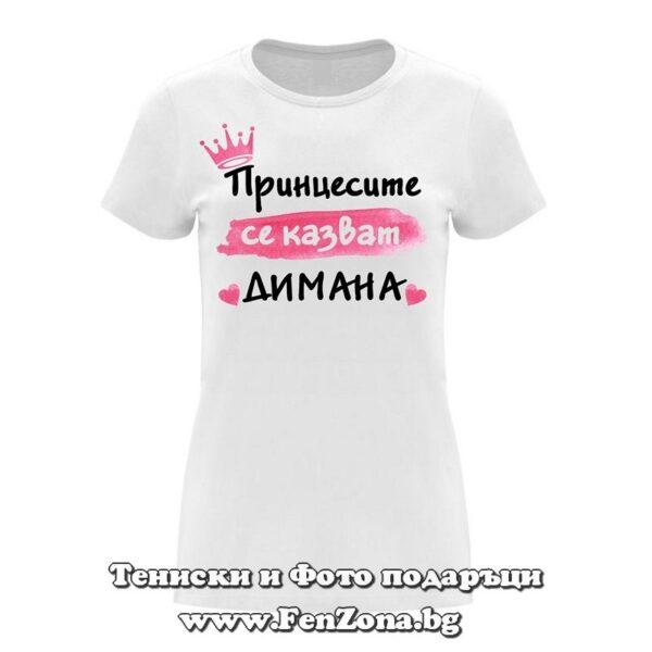 Дамска тениска с надпис Принцесите се казват Димана